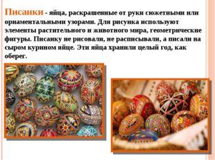 Писанки - яйца, раскрашенные от руки сюжетными или орнаментальными узорами. Д