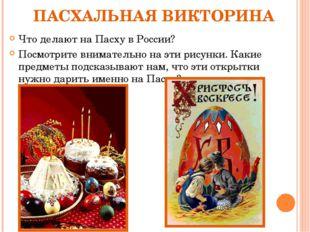 ПАСХАЛЬНАЯ ВИКТОРИНА Что делают на Пасху в России? Посмотрите внимательно на