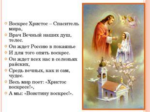 Воскрес Христос – Спаситель мира, Врач Вечный наших душ, телес. Он ждет Росси
