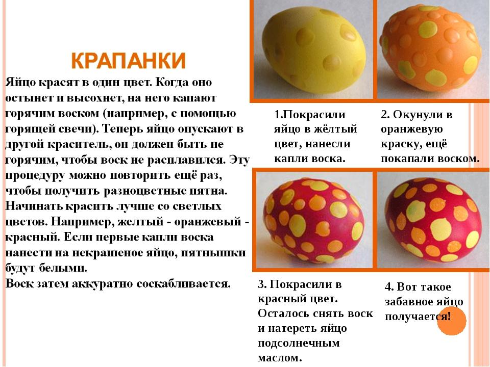 1.Покрасили яйцо в жёлтый цвет, нанесли капли воска. 2. Окунули в оранжевую к...