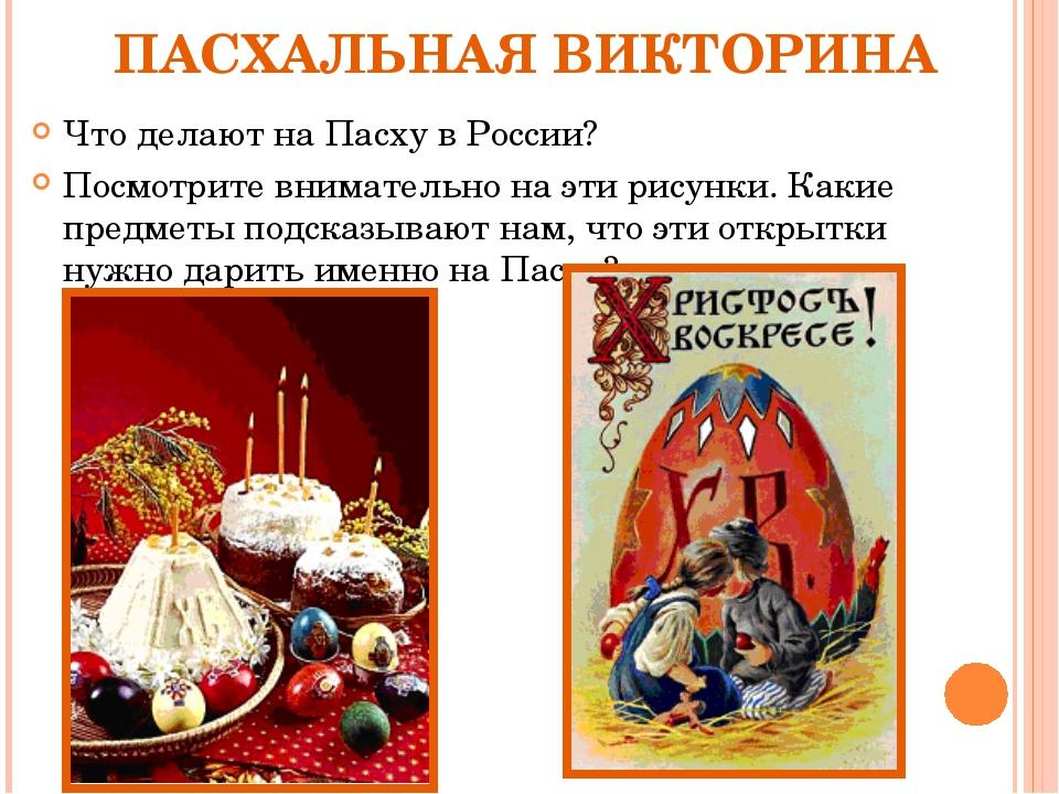 ПАСХАЛЬНАЯ ВИКТОРИНА Что делают на Пасху в России? Посмотрите внимательно на...