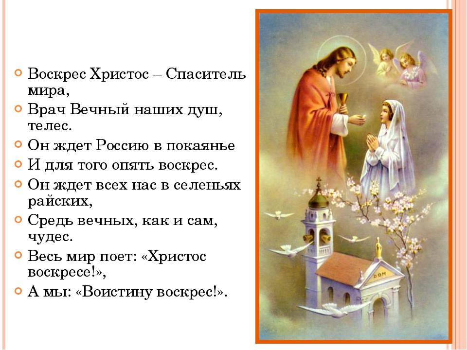 Воскрес Христос – Спаситель мира, Врач Вечный наших душ, телес. Он ждет Росси...