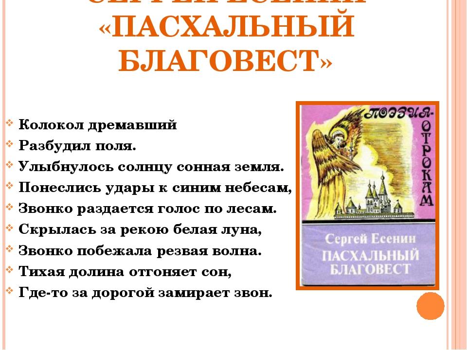 СЕРГЕЙ ЕСЕНИН «ПАСХАЛЬНЫЙ БЛАГОВЕСТ» Колокол дремавший Разбудил поля. Улыбнул...