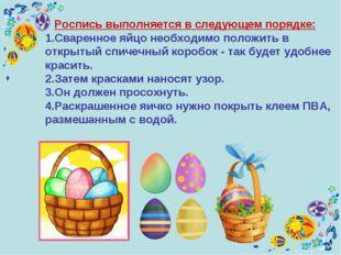 Роспись выполняется в следующем порядке: 1.Сваренное яйцо необходимо положит