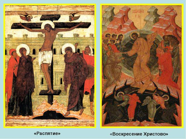 «Распятие» «Воскресение Христово»