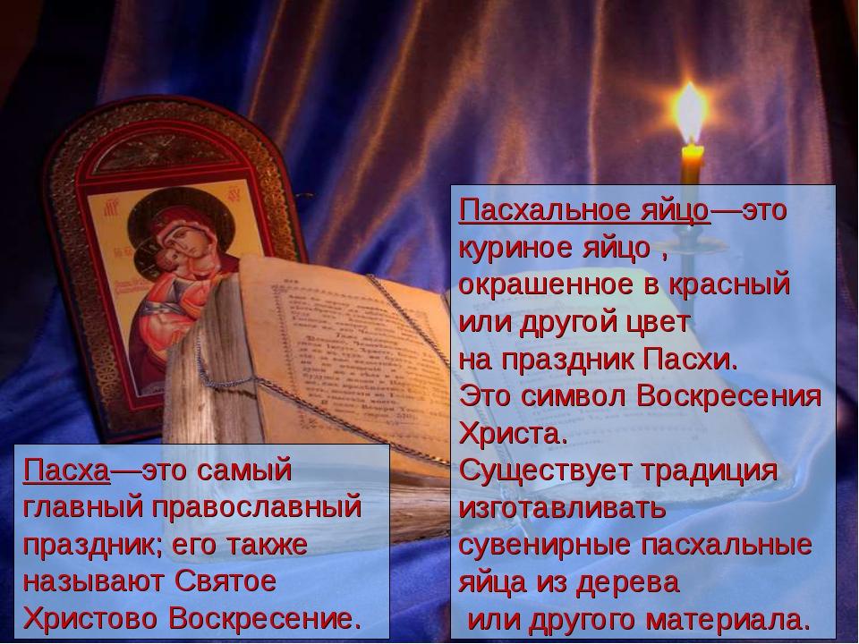 Пасха—это самый главный православный праздник; его также называют Святое Хрис...