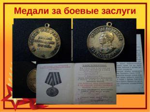 Медали за боевые заслуги