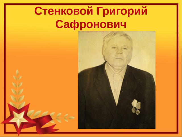 Стенковой Григорий Сафронович