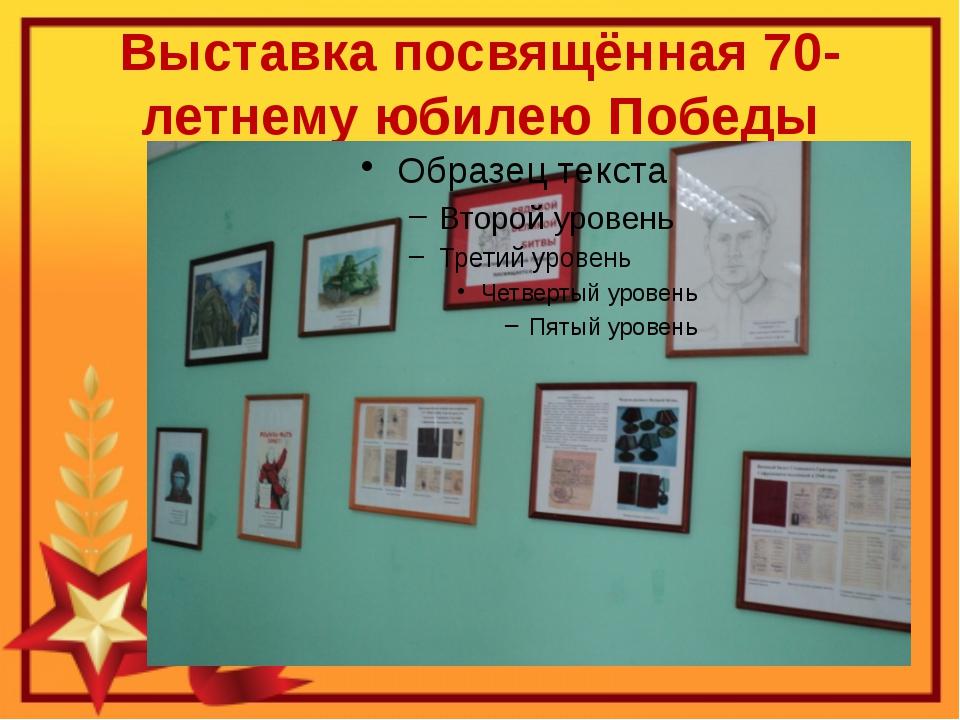 Выставка посвящённая 70-летнему юбилею Победы