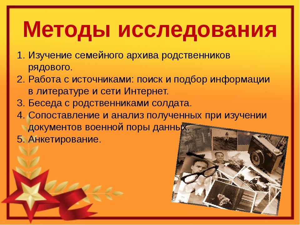 Методы исследования Изучение семейного архива родственников рядового. Работа...