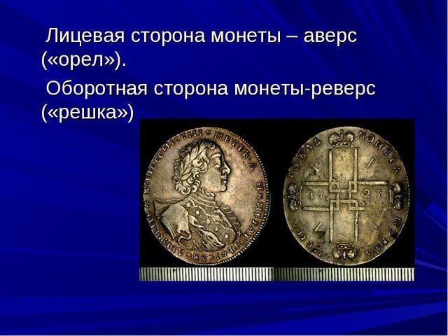 Лицевая сторона монеты – аверс («орел»). Оборотная сторона монеты-реверс («р...