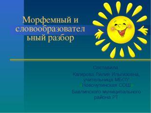 Морфемный и словообразовательный разбор Составила Кагирова Лилия Ильгизовна,