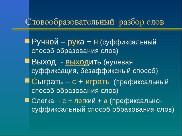 Словообразовательный разбор слов Ручной – рука + н (суффиксальный способ обра...