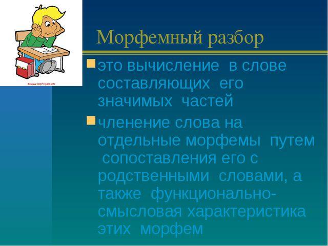 Морфемный разбор это вычисление в слове составляющих его значимых частей член...