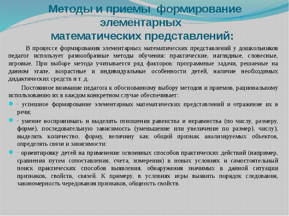 Методы и приемы формирование элементарных математических представлений: В пр...