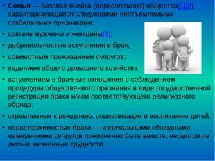 Семья— базовая ячейка (первоэлемент) общества[1][2], характеризующаяся след