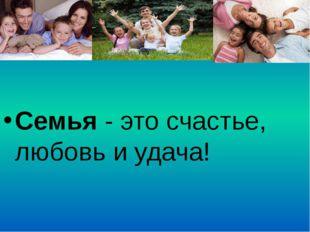 Семья - это счастье, любовь и удача!