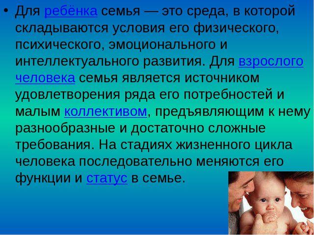 Для ребёнка семья— это среда, в которой складываются условия его физическог...