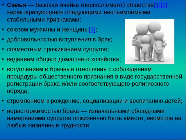 Семья— базовая ячейка (первоэлемент) общества[1][2], характеризующаяся след...