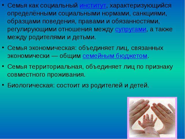 Семья как социальный институт, характеризующийся определёнными социальными н...