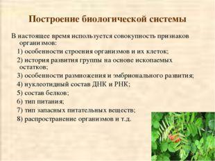 Построение биологической системы В настоящее время используется совокупность