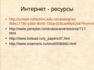 Интернет - ресурсы http://school-collection.edu.ru/catalog/res/93e17730-1066-