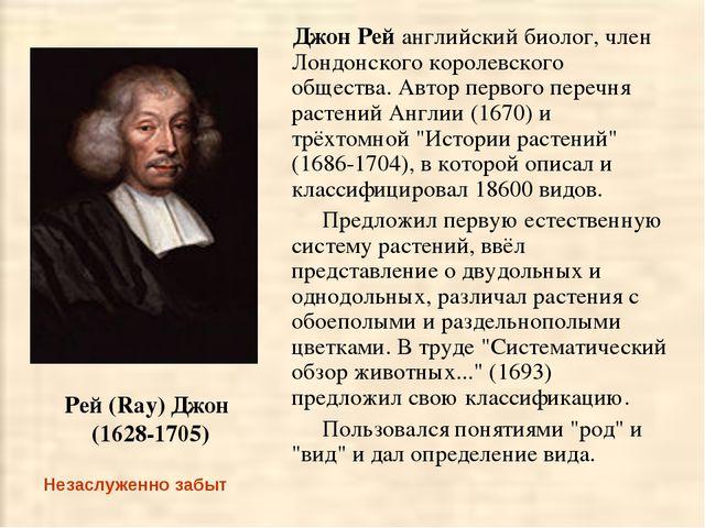 Джон Рей английский биолог, член Лондонского королевского общества. Автор пер...