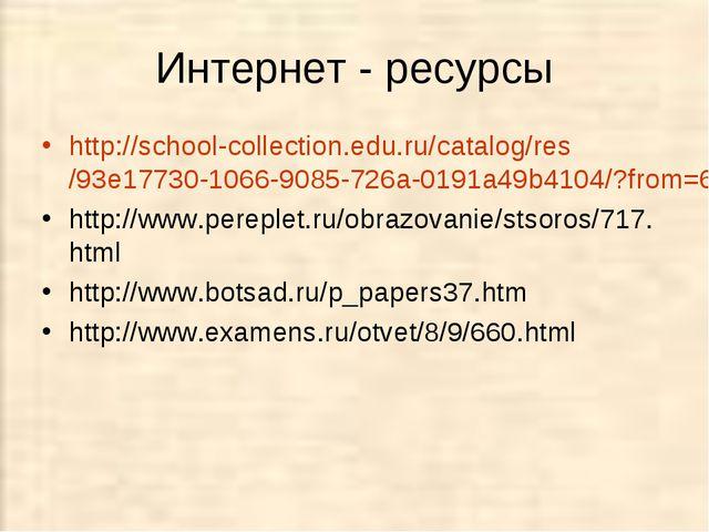 Интернет - ресурсы http://school-collection.edu.ru/catalog/res/93e17730-1066-...