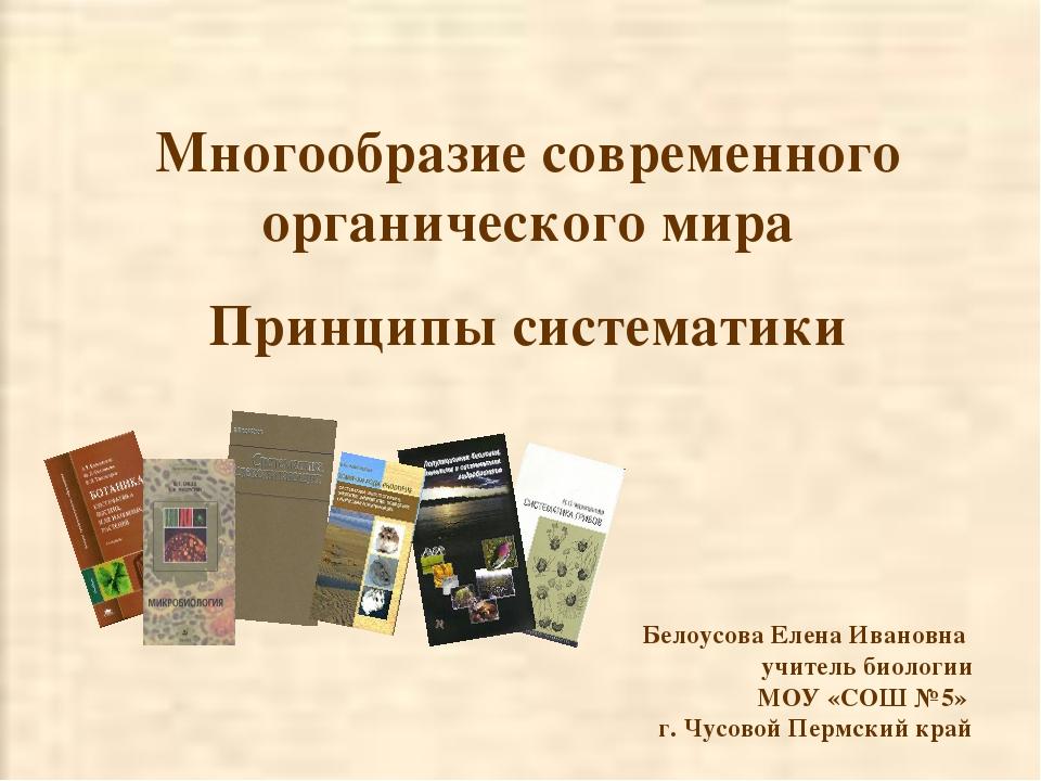 Многообразие современного органического мира Принципы систематики Белоусова Е...