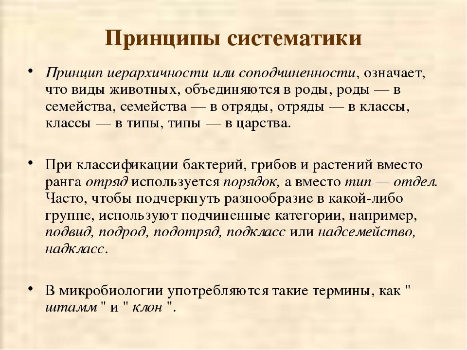 Принципы систематики Принцип иерархичности или соподчиненности, означает, что...