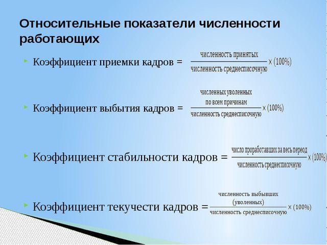 Коэффициент приемки кадров = Коэффициент выбытия кадров = Коэффициент стабиль...
