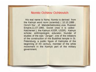 Nomto Ochirov Ochirovich His real name is Noha. Nomto is derived from the Ka