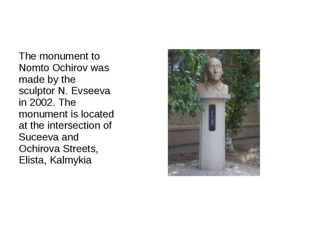 The monument to Nomto Ochirov was made by the sculptor N. Evseeva in 2002. Th...