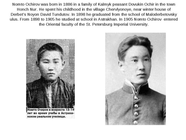 Nomto Ochirov was born in 1886 in a family of Kalmyk peasant Dovukin Ochir in...