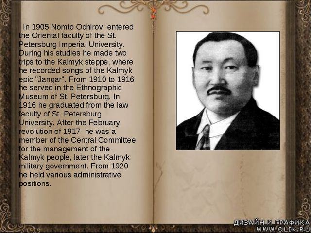 In 1905 Nomto Ochirov entered the Oriental faculty of the St. Petersburg Imp...