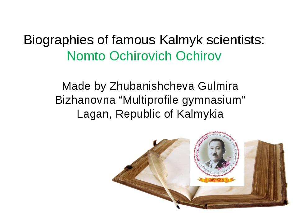 Biographies of famous Kalmyk scientists: Nomto Ochirovich Ochirov Made by Zhu...