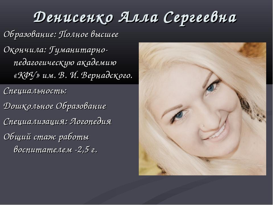 Денисенко Алла Сергеевна Образование: Полное высшее Окончила: Гуманитарно-пед...