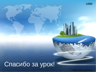 www.themegallery.com Спасибо за урок! LOGO