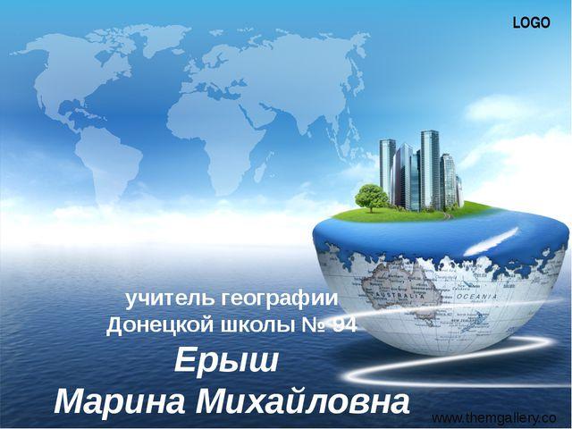 www.themgallery.com учитель географии Донецкой школы № 94 Ерыш Марина Михайло...