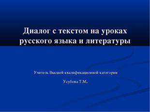 Диалог с текстом на уроках русского языка и литературы Учитель Высшей квалифи