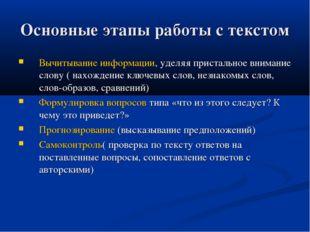Основные этапы работы с текстом Вычитывание информации, уделяя пристальное вн