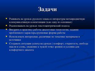 Задачи Развивать на уроках русского языка и литературы метапредметную коммуни