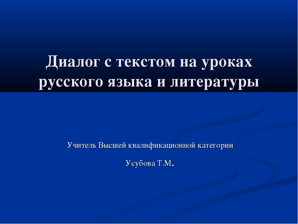 Диалог с текстом на уроках русского языка и литературы Учитель Высшей квалифи...