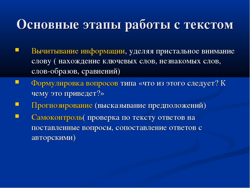 Основные этапы работы с текстом Вычитывание информации, уделяя пристальное вн...