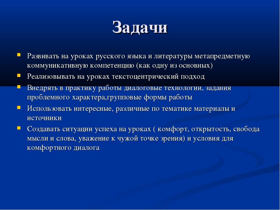 Задачи Развивать на уроках русского языка и литературы метапредметную коммуни...