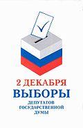 Voter invitation RF2007.jpg