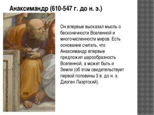 Анаксимандр (610-547 г. до н. э.) Он впервые высказал мысль о бесконечности В