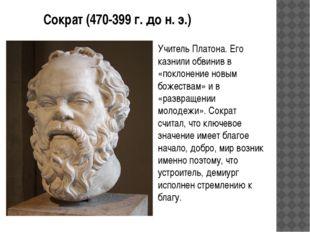 Сократ (470-399 г. до н. э.) Учитель Платона. Его казнили обвинив в «поклонен