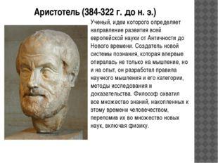Аристотель (384-322 г. до н. э.) Ученый, идеи которого определяет направление