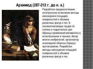 Архимед (287-212 г. до н. э.) Разработал предвосхитившие интегральное исчисле